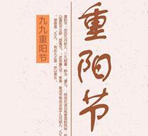 2017年九月九日重阳节