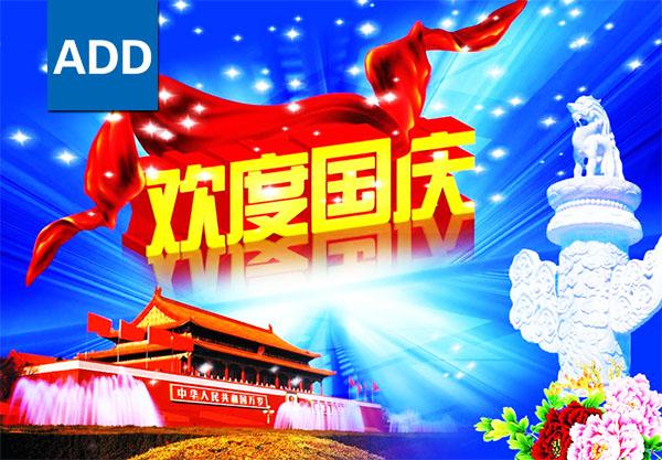 2018年安笃达公司十一国庆节假期安排